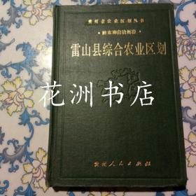 雷山县综合农业区划