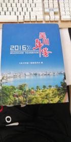 吴川年鉴2016
