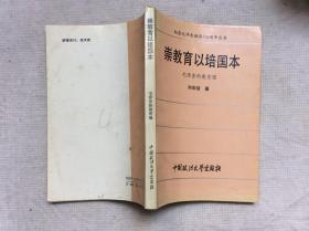 (纪念毛泽东诞辰100周年丛书)崇教育以培国本--毛泽东的教育观