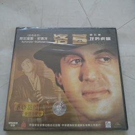 电影:洛基 第5集 龙吟虎啸  VCD 光盘 双碟装未拆封