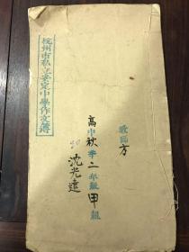 民国三十五年  杭州市私立安定中学作文簿   希特勒论