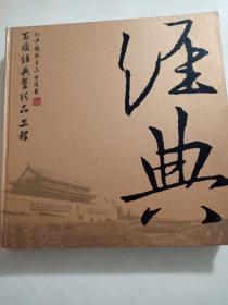 新中国成立六十周年百项经典暨精品工程(铜版彩印画册)精装本