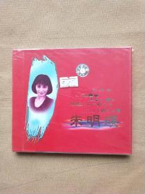 光盘:朱明瑛.世纪经典精选(全新未拆包装)