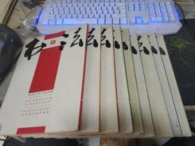 书法·月刊2007.1.2.3.4.5.6.7.8.11【9本合售】
