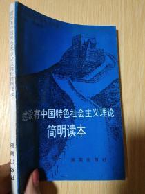 建设有中国特色社会主义理论简明读本