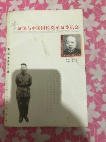 李济深与中国国民党革命委员会