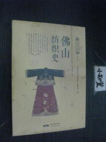 佛山纺织史