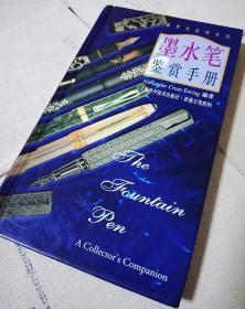墨水笔鉴赏手册