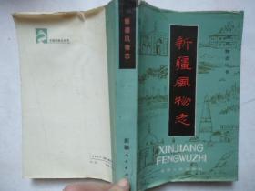 中国风物志丛书《新疆风物志》新疆人民出版社1985年印