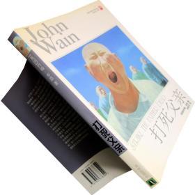 打死父亲 约翰·韦恩 译林世界文学名著·现当代系列
