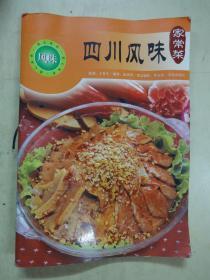 四川风味家常菜