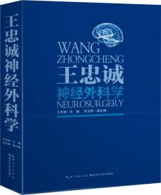 王忠诚神经外科学(彩图版)9787535272409