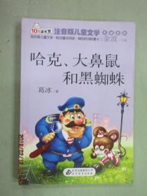 哈克、大鼻鼠和黑蜘蛛 读书熊系列—注音版儿童文学名家名作