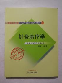 全国中医药行业高等教育经典老课本·针灸治疗学(新二版)