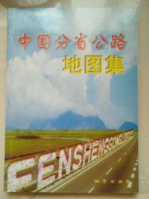 中国分省公路地图集