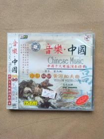 光盘:中国十大乐器演奏精华:高胡、板胡.黄河船夫曲(全新未拆包装)演奏:霍永刚