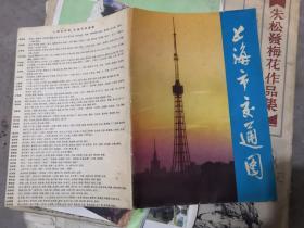 上海市交通图 1975年一版一印.1976年二版一印,两幅合售