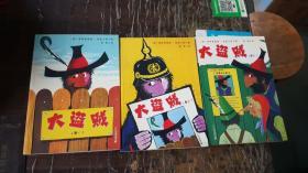 大盗贼 【1-3册全】