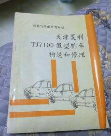 天津夏利TJ7100微型轿车构造和修理