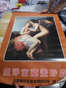 1995年虚浮宫藏书珍品    老挂历
