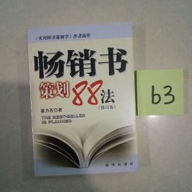 畅销书策划88法--满25包邮!