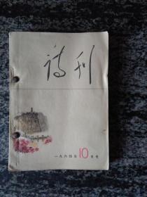 诗刊1964.10、11,12合订