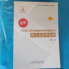 中华人民共和国法律释义及实用指南:最新《中华人民共和国证券投资基金法》释义及实用指南
