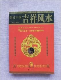 图说中国吉祥风水:生活实用版