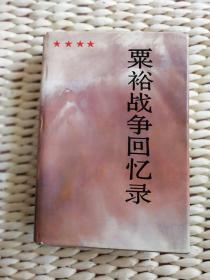 【超珍罕 粟裕大将夫人 楚青 签名 赠本 签赠本 有上款】粟裕战争回忆录====1988年11月 一版一印 11000册