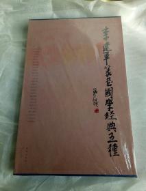 李建军篆书国学经典五种