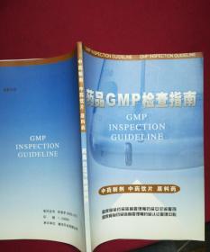 药品GMP检查指南 中药制剂 中药饮片 原料药