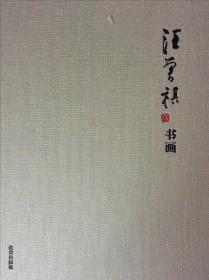 汪曾祺书画