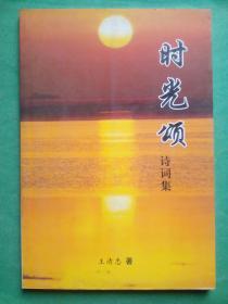 时光颂诗词集,王清忠 著,中江文史
