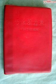 毛泽东选集成语典故注释(60开)