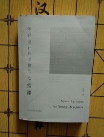 年轻设计师必修的七堂课