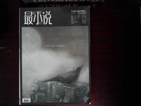 最小说 2010.3