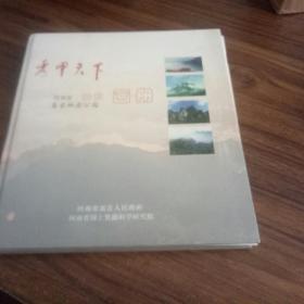 秀甲天下 河南省嵩县地质公园画册