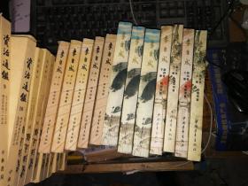 李自成》第一卷上、下全二册, 第二卷上、中、下全三册,第三卷上、中、下全三册,第四卷,上下册,第五卷,上下册,全十二册】1-2卷为1976一版一印3--5卷为1999一版一印