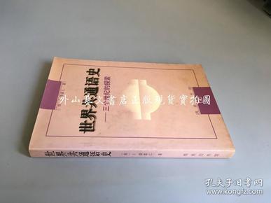 世界共通语史