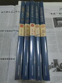 芷兰斋书跋初集 续集 三集 四集 五集 全五册合售