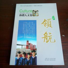 《文化日照》系列丛书之六·和谐人文卷  领航