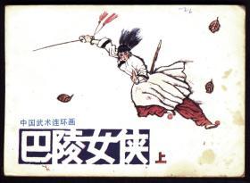 连环画-巴陵女侠(上)