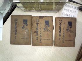标点评注 古文辞类纂续编 第1-3册 (民国旧书)