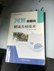 规模化健康养殖系列丛书:河蟹规模化健康养殖技术