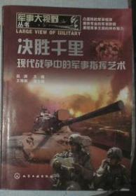 【正版】决胜千里:现代战争中的军事指挥艺术