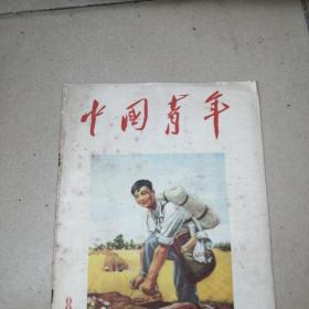 中国青年杂志1957年第8期