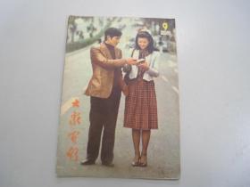 旧书《大众电影1982年第9期 总第351期》B5-7-2