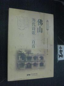 佛山历代诗歌三百首