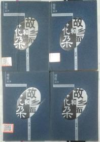 故乡面和花朵(刘震云作品,第1,2,3,4册全)