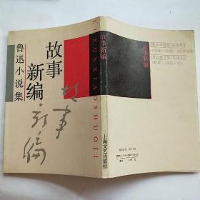 鲁迅小说集   故事新编
